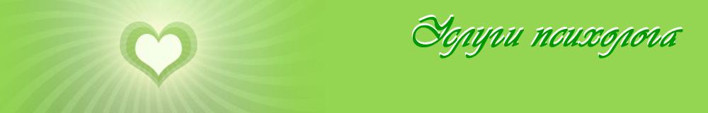 Психолог Руслан Багадирович, профессиональная консультация психолога в Петрозаводске и Карелии, психологическая помощь, консультация психолога